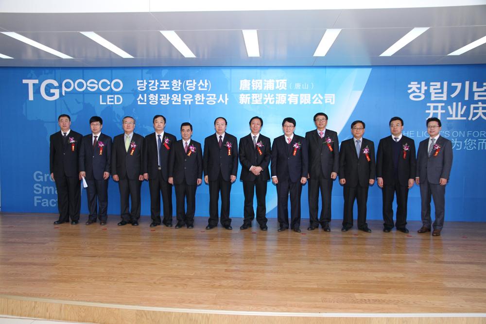 중국 합자 법인 '탕강포항신형광원유한공사' 설립
